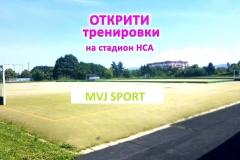 otkrititrenirovki-MVJ-studentskigrad