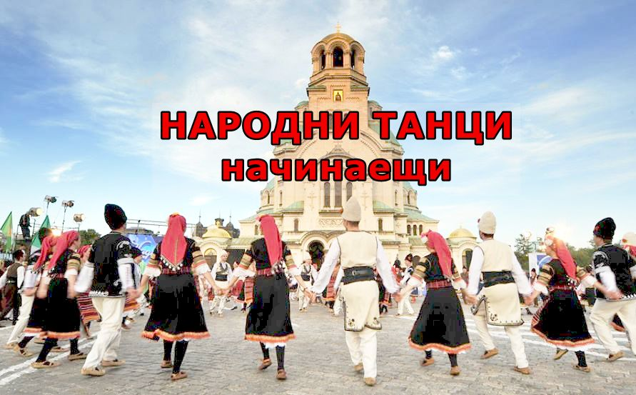 народни танци начинаещи софия